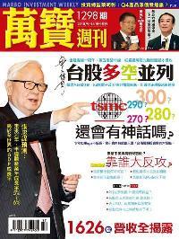 萬寶週刊 2018/09/14 [第1298期]:台股多空並列