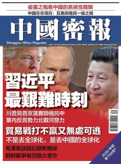 中國密報 [總第72期]:習近平最艱難時刻