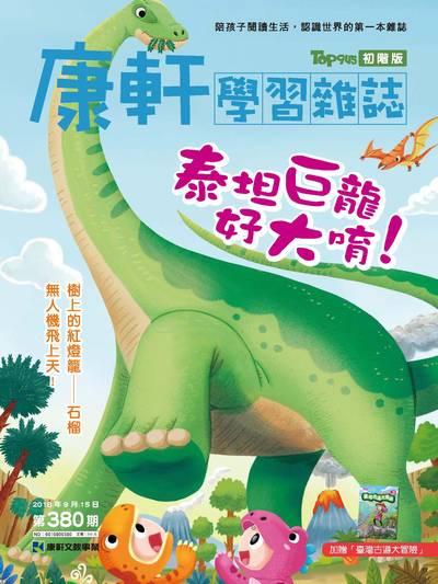 Top945康軒學習雜誌 [初階版] [第380期]:泰坦巨龍好大唷!