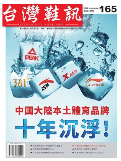 台灣鞋訊 [第165期]:中國大陸本土體育品牌 十年沉浮!
