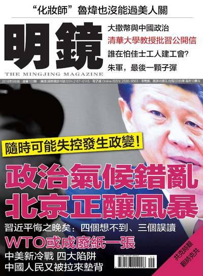 明鏡月刊 [總第103期]:政治氣候錯亂 北京正釀風暴