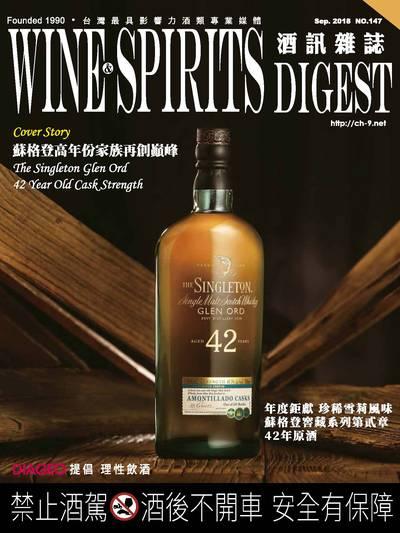 酒訊雜誌 [第147期]:蘇格登高年份家族再創巔峰