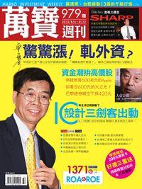 萬寶週刊 2012/08/06 [第979期]:驚驚漲!軋外資?