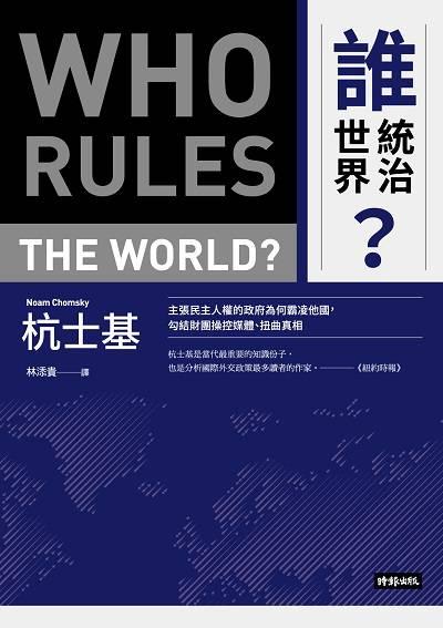 誰統治世界?:主張民主人權的政府為何霸凌他國, 勾結財團操控媒體、扭曲真相