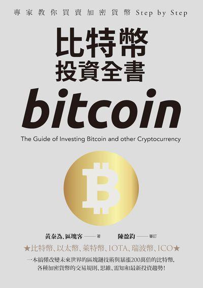 比特幣投資全書:專家教你加密貨幣買賣Step by Step