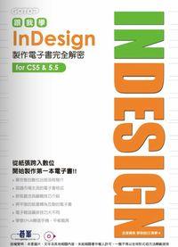 跟我學INDESIGN製作電子書完全解密:從紙張跨入數位,開始製作第一本電子書 [適用CS5/5.5]