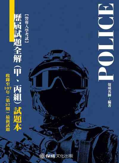 警專入學考試:歷屆試題全解(甲、丙組)