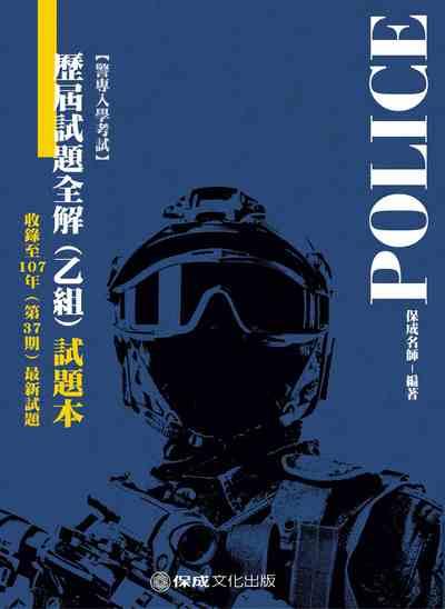 警專入學考試:歷屆試題全解(乙組)