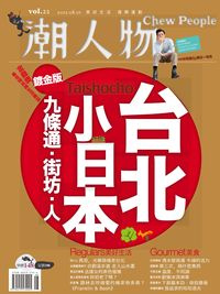 潮人物 [第22期] :台北小日本 九條通