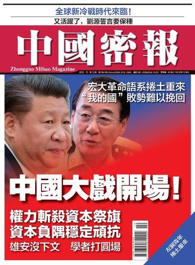 中國密報 [總第73期]:中國大戲開場!