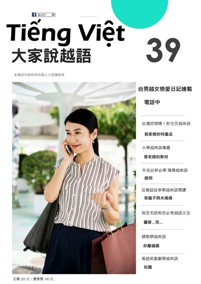 Tiếng Việt 大家說越語 [第39期] [有聲書]:台男越女戀愛日記連載 電話中
