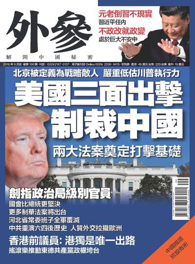 外參 [總第100期]:美國三面出擊 制裁中國