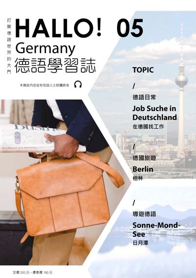 HALLO! Germany 德語學習誌 [第5期] [有聲書]:德語日常