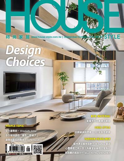 時尚家居 [第82期]:Design Choices
