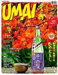 Umai 嚐。日 うまい [第29期]:嚴選推介 秋酒十本