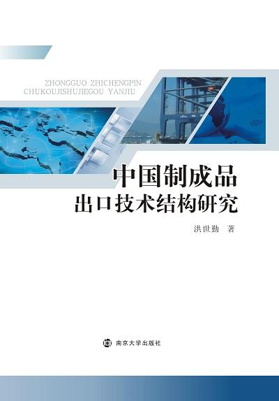中國製成品出口技術結構研究