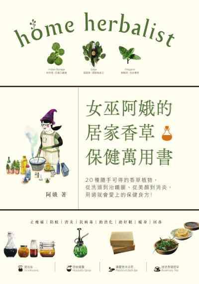 女巫阿娥的居家香草保健萬用書:20種隨手可得的香草植物, 從洗頭到治鐵腿、從美顏到消炎, 用過就會愛上的保健良方