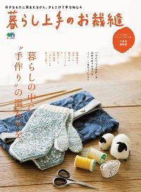 暮らし上手 [エイムック3584]:暮らし上手のお裁縫