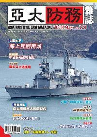 亞太防務 [第121期]:海上互別苗頭