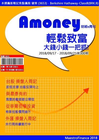Amoney財經e周刊 2018/09/17 [第300期]:輕鬆致富 大錢小錢一把抓