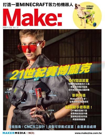 Make 國際中文版 [Vol. 37]:21世紀賽博龐克