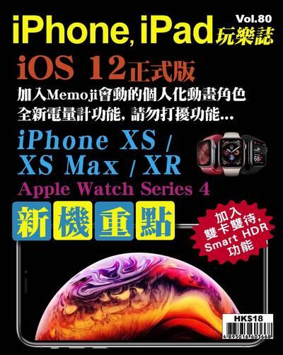 iPhone, iPad玩樂誌 [第80期]:iOS 12正式版