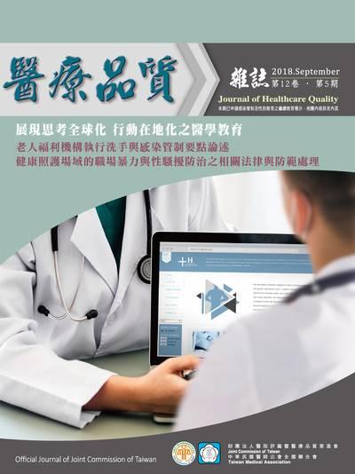 醫療品質雜誌 [第12卷‧第5期]:展現思考全球化 行動在地化之醫學教育