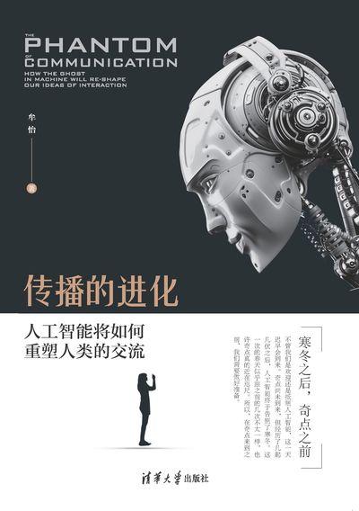 傳播的進化:人工智慧將如何重塑人類的交流
