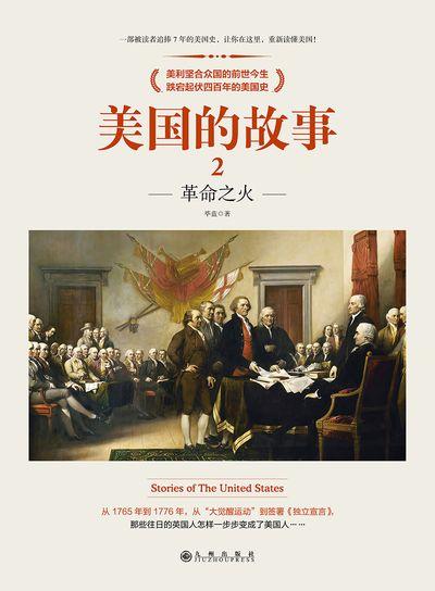 美國的故事. 2, 革命之火