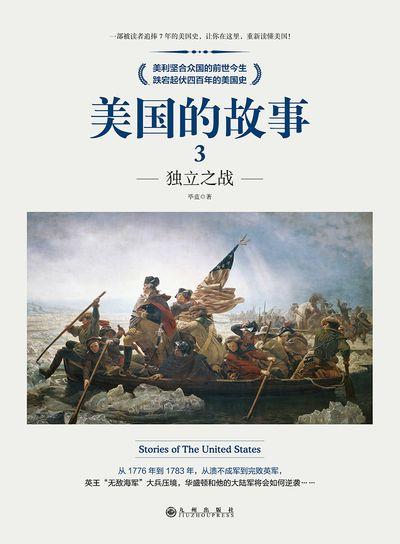美國的故事. 3, 獨立之戰