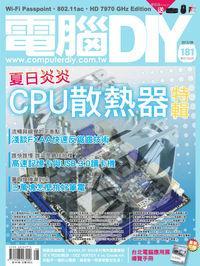 電腦DIY [第181期]:夏日炎炎 : CPU散熱器特輯