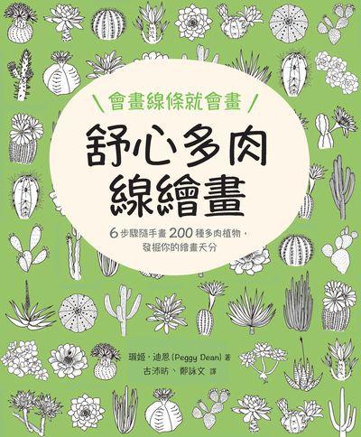 會畫線條就會畫:舒心多肉線繪畫:6步驟隨手畫200種多肉植物,發掘你的繪畫天分