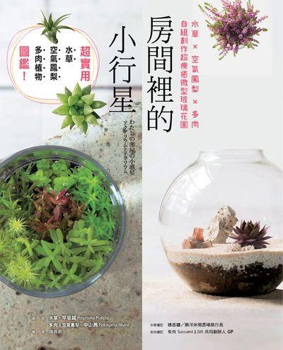 房間裡的小行星:水草x空氣鳳梨x多肉自組創作超療癒微型玻璃花園