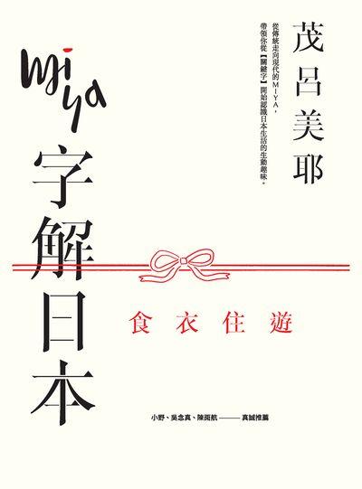 Miya字解日本:食、衣、住、遊