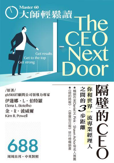 大師輕鬆讀 [第688期] [2018年09月19日][有聲書]:隔壁的CEO