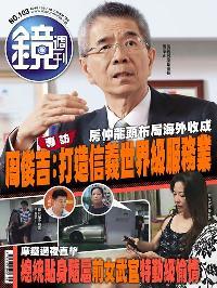 鏡週刊 2018/09/19 [第103期]:周俊吉:打造信義世界級服務業