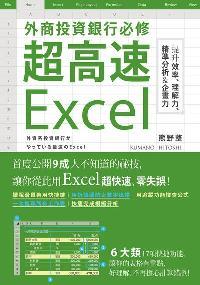 外商投資銀行必修超高速Excel:提升效率、理解力、精準分析&企畫力