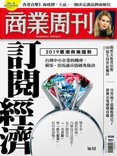 商業周刊 2018/09/24 [第1610期]:訂閱經濟