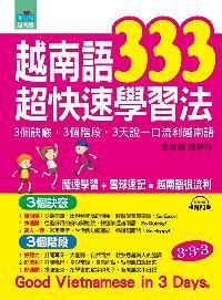 越南語333超快速學習法 [有聲書]:3個訣竅, 3個階段, 3天說一口流利越南語