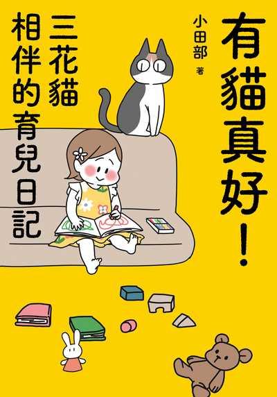 有貓真好!三花貓相伴的育兒日記