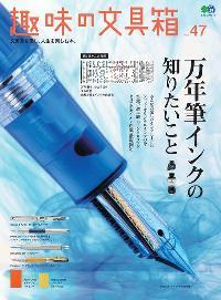 趣味の文具箱 [Vol.47]:万年筆インクの知りたいこと
