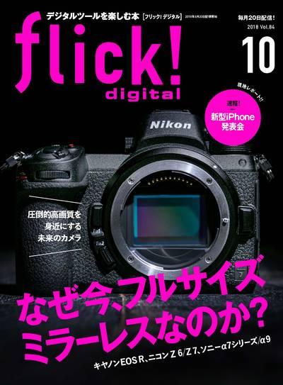 flick! digital [2018 October vol.84]:なぜ今、フルサイズミラーレスな のか
