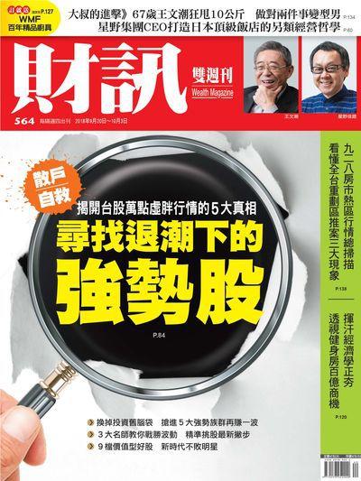 財訊雙週刊 [第564期]:尋找退潮下的強勢股
