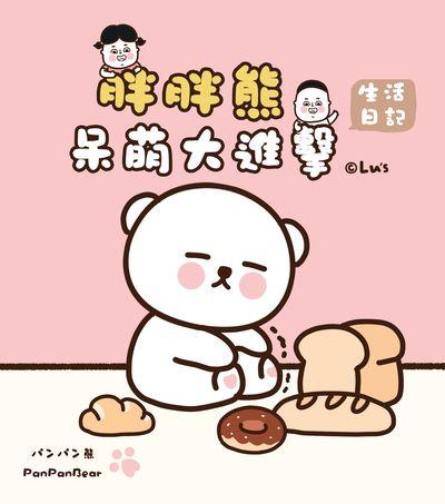 呆萌大進擊:胖胖熊的生活日記