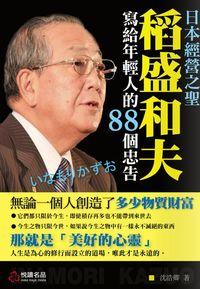 日本經營之聖稻盛和夫寫給年輕人的88個忠告