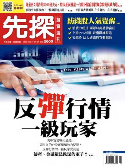 先探投資週刊 2018/09/21 [第2005期]:反彈行情 一級玩家