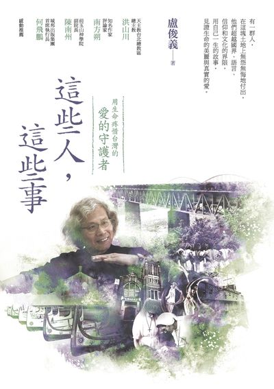這些人,這些事:用生命疼惜台灣的愛的守護者