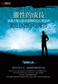 靈性的成長:靈修大師克里希那穆提的心靈語錄