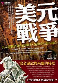 美元戰爭:美元是戰爭發生的源頭,是紛爭引發的禍首