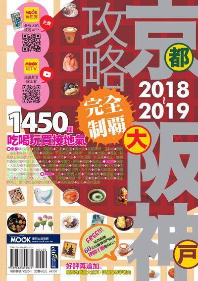 京阪神攻略完全制霸. 2018-2019